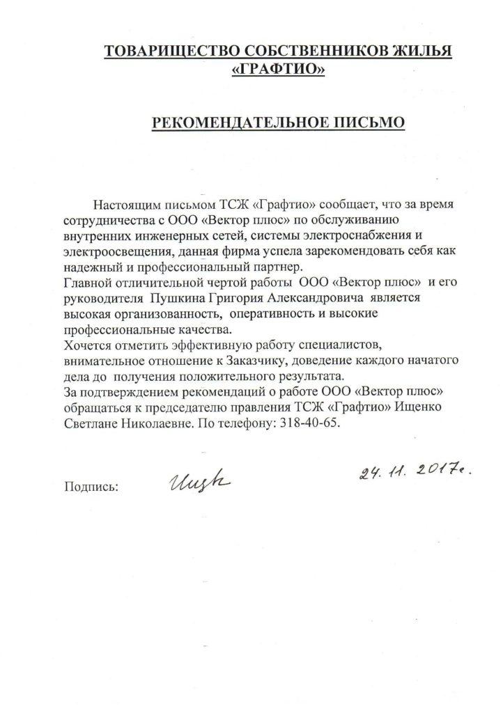 """ООО """"Вектор Плюс"""" - Техническое обслуживание инженерных коммуникаций"""